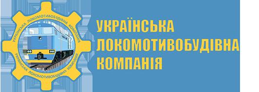 УКРАЇНСЬКА ЛОКОМОТИВОБУДІВНА КОМПАНІЯ Логотип